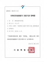 21 등록 서울 제 31호 지하안전영향평가 전문기관 등록증